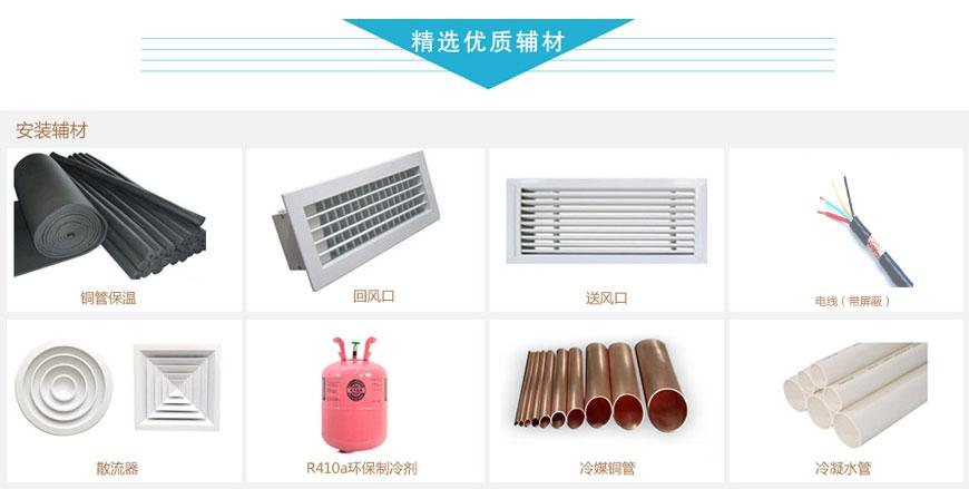 中央空调安装辅材